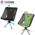 【ポイント最大45倍・3/28まで】 HELINOX SWIVEL CHAIR ヘリノックス スウィベルチェア アウトドア キャンプ 椅子 イス