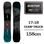 2018 BURTON バートン スノーボード 板 DUMP TRUCK 158 ダンプトラック 17-18