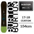 2018 BURTON バートン スノーボード 板 CUSTOM 154 カスタム 17-18