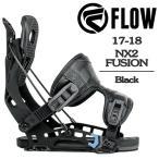 2018 FLOW SNOWBOARD BINDING フロー ビンディング 金具 NX2 FUSION Black 17-18