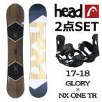 17-18 ヘッド スノーボード2点セット HEAD GLORY/NX ONE TR キャンバー 板 ビンディング 金具 日本正規品