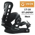 2018 UNION ユニオン ビンディング 金具 ST JAPAN Black エスティージャパン 17-18