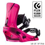 ショッピングスノー 特典あり フラックス ビンディング 金具 18-19 FLUX XF Pink 日本正規品