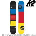 特典あり ケーツー スノーボード 板 18-19 K2 WWW(WORLD WIDE WEAPON) 152 ワールドワイドウェポン 日本正規品