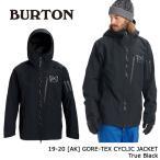 バートン ウェア ジャケット 19-20 BURTON [AK] GORE-TEX CYCLIC JACKET True Black ゴアテックス 日本正規品
