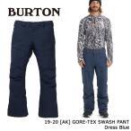 バートン ウェア パンツ 19-20 BURTON [AK] GORE-TEX SWASH PANT Dress Blue ゴアテックス 日本正規品