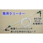 健康スポーツレクリエーション吹き矢用具|筒用クリーナー 腹式呼吸 有酸素運動 健康増進 介護予防 吹矢 ふきや ふき矢