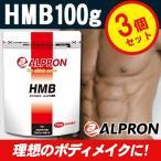 トップアスリートシリーズ HMB 100g×3個セット  - アルプロン
