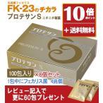 プロテサンS [フェカリス菌][FK-23菌] 1.5g×100包 6個セット (60包おまけ付)  - ニチニチ製薬