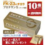 プロテサンS [フェカリス菌][FK-23菌] 1.5g×45包 12個セット (1箱おまけ付)  - ニチニチ製薬