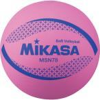 ミカサ MIKASA カラーソフトバレーボール 検定球 P 78cm MSN78P
