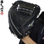 ミズノ/軟式キャッチャーミット/セレクトナイン/HG-3型/捕手用/右投げ/野球/キャッチャーミット/軟式/一般/mizuno/1ajcr16600-09