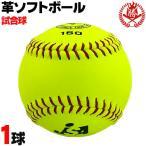 ミズノ ソフトボール ボール 3...