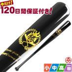 トレーニングバット/竹バット/野球/bat-001
