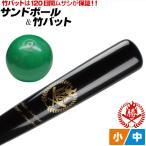 トレーニングバット/竹バット+サンドボール10個セット/野球/bat-001-350set