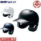 ミズノ/野球/ヘルメット/硬式用/両耳/打者用ヘルメット/中学硬式/高校野球対応/2ha188/gm-bhelmet-k5