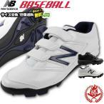 ニューバランス/野球スパイク/JA4040/ポイントスパイク/エナメルアッパー/野球/スパイク/ソフトボール/ジュニア/少年野球/ja4040