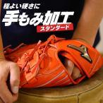 スポーツショップムサシで買える「野球 グローブ グラブ 型付け 手もみ加工 軟式 硬式 少年 ソフトボール」の画像です。価格は1円になります。