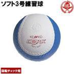 ナガセケンコー ソフトボール ボール 3号 回転チェックボール ゴムボール 中学 高校 一般 練習球 1球 kenko-t-3