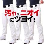 ミズノ/野球/ユニフォームパンツ/ロング/ストレート/バギータイプ/パンツ/スペアパンツ/m-pants-l