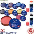 ミズノ グローブオイル カラーストロングオイル グラブオイル 野球 グローブ オイル ドロース メンテナンス お手入れ用品 mizuno-oil