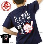 「絶対にあきらめない!自分の決めた道」/野球/文字入りTシャツ/メッセージTシャツ/ジュニア/一般/野球/ソフトボール/Tシャツ/musashi-t-003