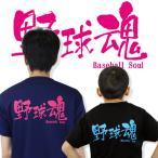 「野球魂」/野球/文字入りTシャツ/メッセージTシャツ/ジュニア/一般/野球/ソフトボール/Tシャツ/musashi-t-004