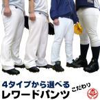 レワード/野球/ユニフォームパンツ/reward-pants