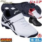 アシックス/野球スパイク/ジュニア用/18〜23cm/スターシャインS/マジックベルト/ポイントスパ...