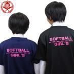 Softball Girls/ロゴTシャツ/シンプルスタッズ/ソフトボール/塁球/Tシャツ/半袖/ジュニア用/中学生/高校生/大人/文字Tシャツ/文字入り/sg-t-002