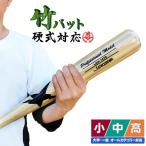 【野球 バット】激安竹バット 硬式 軟式 少年 中学 高校 大学 硬式 軟式 などさまざまな野球に対応! 実打可 トレーニングバット【takebat-1】