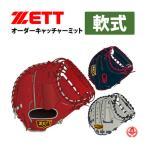 ゼット プロステイタス オーダー 軟式キャッチャーミット 軟式ファーストミット オーダーグラブ 2016 zett 野球 軟式 軟式ミット z-z-pro-nm
