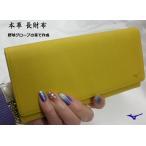 財布 メンズ 長財布【ミズノ 牛革 長財布】1GJYG02000 MIZUNO グローブの残り革で作った財布 Wallet ウォレット