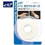 野球 テーピング【ドーム ホワイトテープ(2本入り)】13mm 指・足指用 非伸縮性 固定テープ