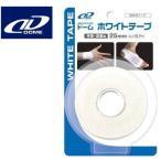 野球 テーピング【ドーム ホワイトテープ(1本入り)】25mm 手首・足底用 非伸縮性 テーピング 固定テープ