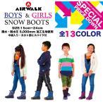 スノーブーツ キッズ 防水性能(耐水圧加工生地使用) 男の子女の子 中綿入り子供用 AIRWALK・エアーウォーク  耐水圧5000mm kids SNOW BOOTS