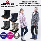 スノーブーツ レディース・メンズ AIRWALK・エアーウォーク 防水性能(耐水圧5000mm生地使用)  中綿入り スノーシューズ 雪山用 スノトレ 長靴 ダウンブーツ