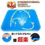 クッション ゲルクッション ジェルクッション 座布団 卵 健康クッション チェアパッド 座面 エッグクッション サポートクッション 腰痛 クッション 構造