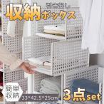 収納ラック 衣類収納ボックス 3点セット 折りたたみ 衣装ケース 引き出し クローゼット整理 洋服収納 積み重ね可能 通気性良く 大容量 3段 収納棚 整理棚