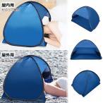 サンシェードテント ワンタッチテント UVカット 安眠 グッズ 日光浴キャンプ フェイスシェード 顔頭保護 遮光 ビーチ 収納袋付き