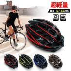自転車ヘルメット 大人用 サイクルヘルメット  ヘルメット 大人 成人 自転車 通学 通気性良い おしゃれ ロードバイク
