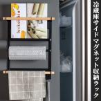 収納ラック 収納ボックス 冷蔵庫サイドラック キッチンラック マグネット タオルハンガー 台所 小物 棚 タオル掛け キッチン収納 タオルハンガー シンク下