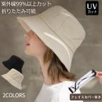 帽子 ハット レディース 冬 UVカット 日よけ サンバイザー 折りたたみ フェイスカバー 防護帽 ウイルス 細菌 飛沫 キッチン 透明 花粉症 予防 着脱