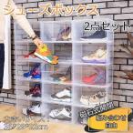 シューズラック スニーカー シューズボックス  靴箱 2点セット 収納ボックス  シューズケース 収納ケース 靴 収納 クリア 透明 小物 化粧品収納 玄関 折りたたみ
