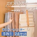 ズボンハンガー スラックスハンガー 2本セット 木製 省スペース パンツハンガー 5連 折りたたみ 洗濯ハンガー ハンガーラック 収納ハンガー 収納ラック 物干し