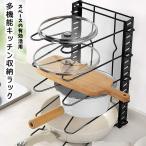鍋ラック シンク下 フライパンラック 収納ラック キッチン収納 鍋蓋スタンド 鍋 ふたスタンド フライパン収納 小物置き 縦置 横置可能 隙間調節 5層 まな板