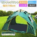テント ワンタッチテント UVカット 2~3人用 軽量 フルクローズ 簡単 簡易テント ドーム 日よけ 紫外線防止 サンシェード 防風防水 防災用 お花見 運動会 登山