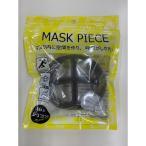 MASK  PIECE   マスクピース 542330 スポーツアクセサリー 雑貨 08 チャコール
