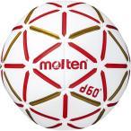 molten モルテン D60 2号球 H2D4000-RW その他競技 体育器具 ハンドボール ボーイズ ホワイト 2号球 送料無料