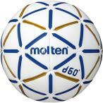 molten モルテン D60 1号球 H1D4000-BW その他競技 体育器具 ハンドボール ジュニア ホワイト 1号球 送料無料